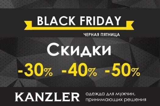 Черная пятница в KANZLER!