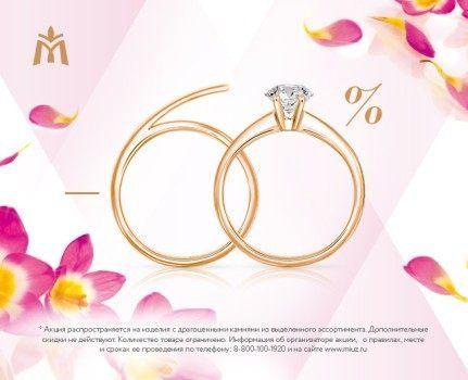 Акция «Spring SALE -60%» от МЮЗ!