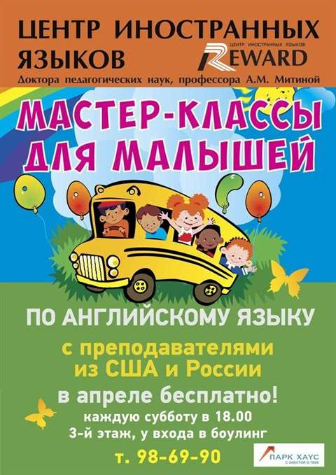 Мастер классы для малышей Atrium ТРК Парк Хаус Волгоград