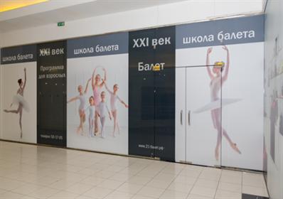 Студия танца «Школа балета 21й век»