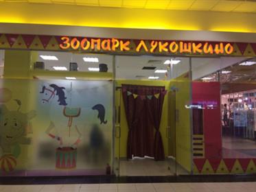 Контактный зоопарк «Лукошкино»