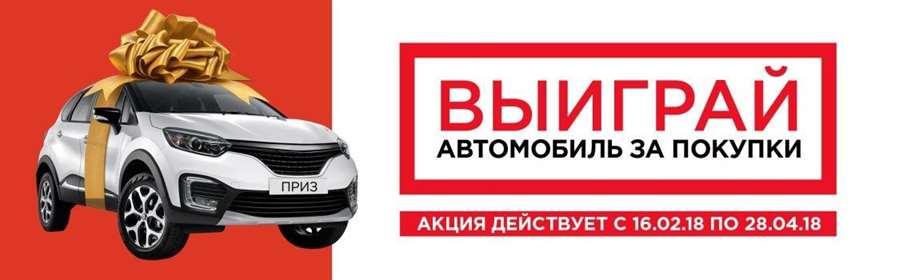 Акция «Выиграй автомобиль за покупки» в ТРК Парк Хаус
