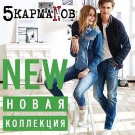 Новая коллекция «Весна-2018» в магазине 5КармаNов