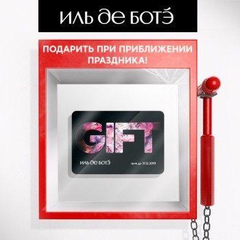Акция «Подарочные карты» в магазине Иль Де Ботэ