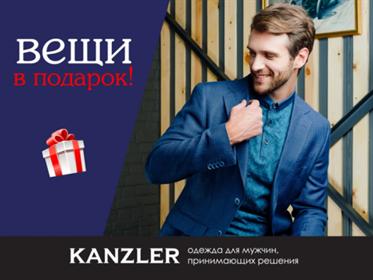 Подарки запокупку вKanzler