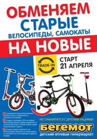«Обменяем старые велосипеды/самокаты нановые» вмагазине «Бегемот»