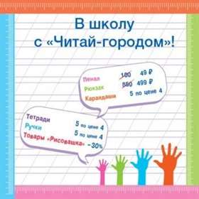 В школу с «Читай-городом»!
