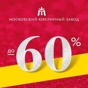 Московский ювелирный завод открывает бархатный сезон в Августе!