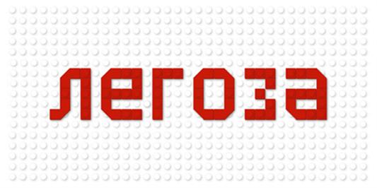 Legoza
